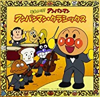 Soreike! Anpanman Anpanman Classics by Jaanimation (2006-08-23)