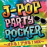 J-POP PARTY ROCKER ~オドる!アガる!MIX~