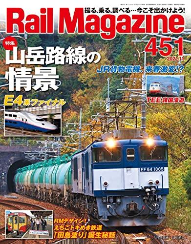 Rail Magazine (レイル・マガジン) 2021年11月号 Vol.451 [雑誌] Rail Magazine(レイル・マガジン)