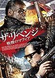 ザ・リベンジ 戦慄のマフィア[DVD]