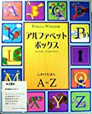 アルファベットボックス (しかけえほん)