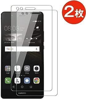 【2019先端技術】 Huawei p10 lite ガラスフィルム, 【2枚】TOPGES Huawei p10 lite フィルム 専用 強化ガラスフィルム 99% 透過率 3D全面保護ガラス「ケースに干渉せず&良いタッチ感度」 硬度9H 超薄0.26mm 指紋防止 Huawei p10 lite保護フィルム「品質保証」