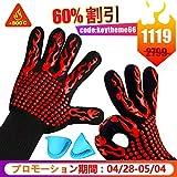 【さらに60%OFF!】keytheme 耐熱グローブ - 両面仕様な5本指モデル
