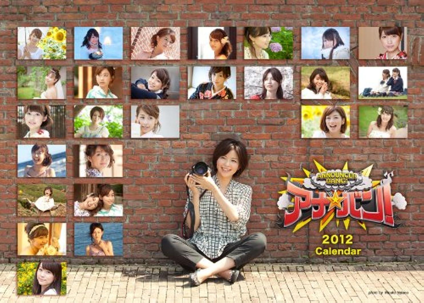 浸すロバシリアルアナ★バン!カレンダー 2012 ([カレンダー])