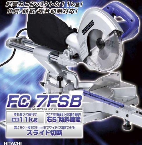 HiKOKI(ハイコーキ) 旧日立工機 卓上スライド丸のこ FC7FSB