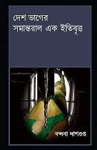 Desh Bhager Somantaral Ek Itibritto