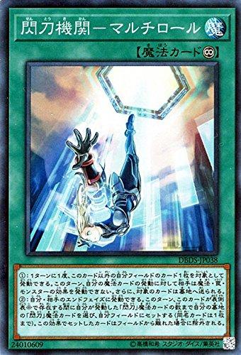 閃刀機関-マルチロール スーパーレア 遊戯王 ダーク・セイヴァーズ dbds-jp038