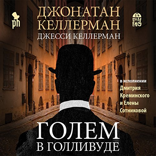 The Golem of Hollywood                   By:                                                                                                                                 Jonathan Kellerman,                                                                                        Jesse Kellerman                               Narrated by:                                                                                                                                 Elena Sotnikova                      Length: 14 hrs and 9 mins     Not rated yet     Overall 0.0