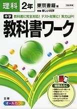 中学教科書ワーク 東京書籍版 新編 新しい科学 2年