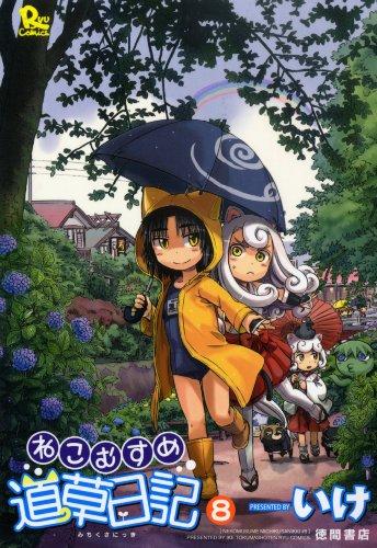 ねこむすめ道草日記(8) (リュウコミックス)