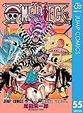 ONE PIECE モノクロ版 55 (ジャンプコミックスDIGITAL)