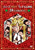 ジャニーズWEST 1stドーム LIVE ■24から感謝■届けます■[JEBN-0241/2][DVD] 製品画像