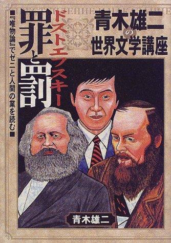 青木雄二の世界文学講座 ドストエフスキー罪と罰