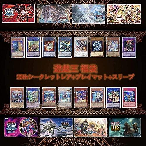 【遊戯王】20thシークレット1枚+プレイマット1枚+スリーブ1セット!【福袋・くじ】