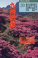 九州の山―屋久島の山 (アルペンガイド)