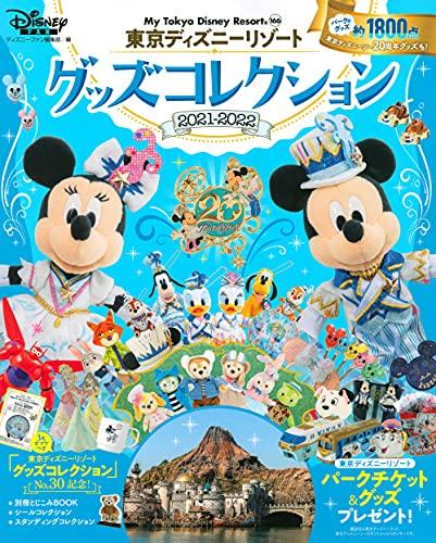 東京ディズニーリゾート グッズコレクション 2021ー2022 (My Tokyo Disney Resort)