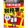 週刊東洋経済 2015年2/14号 [雑誌]