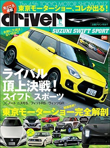 driver(ドライバー) 2017年 12月号 [雑誌]