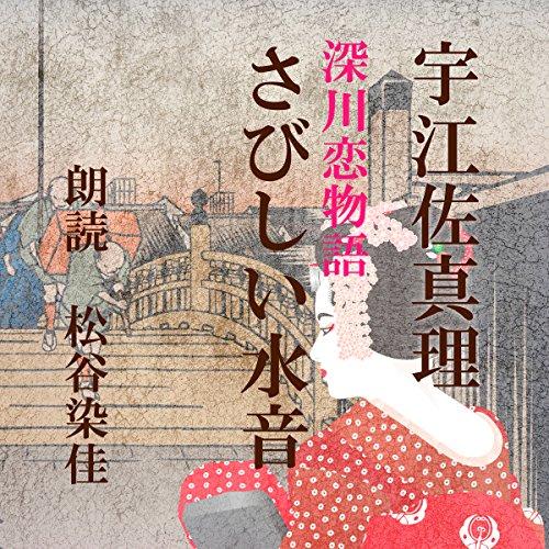 『さびしい水音 (深川恋物語より)』のカバーアート