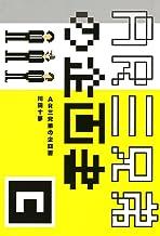 表紙: AR三兄弟の企画書   川田 十夢