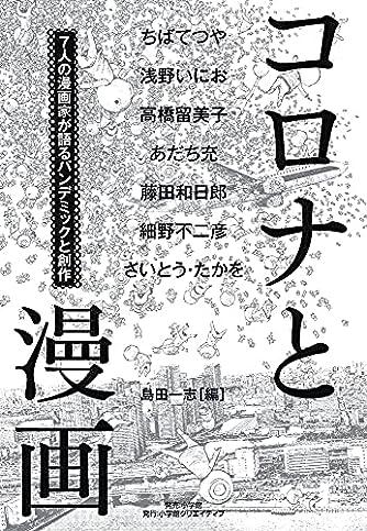 コロナと漫画~7人の漫画家が語るパンデミックと創作 (小学館クリエイティブ単行本)