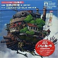 Sekai No Yausoku by Chieko Baisho (2004-10-27)