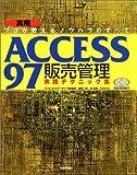 ACCESS97 販売管理実践テクニック集―プロが教えるノウハウのすべて
