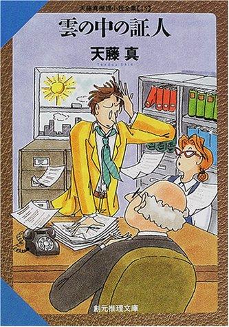 雲の中の証人―天藤真推理小説全集〈15〉 (創元推理文庫)