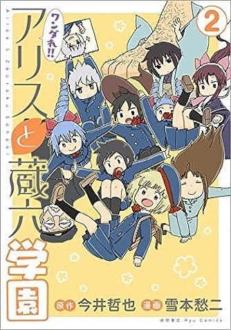 ワンダれ!!アリスと蔵六学園 2 (リュウコミックス)