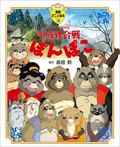 平成狸合戦ぽんぽこ (徳間アニメ絵本10)の詳細を見る