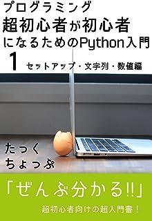 プログラミング超初心者が初心者になるためのPython入門(1) セットアップ・文字列・数値編...