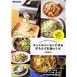 フィリップスオフィシャルブック ヌードルメーカーで作る打ちたて生麺レシピ 中経出版