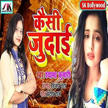 Kaisi Judai (Hindi Sad Song)