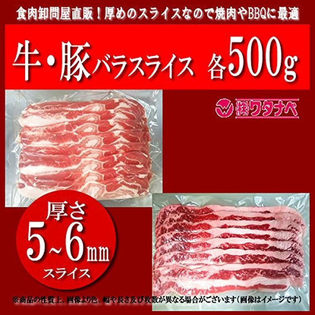 差し控える漏斗他の日冷凍 焼肉セット 牛バラスライス & 豚バラスライス (各500g) 厚切りなので焼肉やバーベキューに 牛肉 真空パック 小分け カルビ 牛バラ 豚バラ