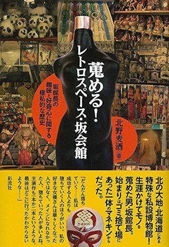 蒐める! レトロスペース・坂会館: 坂館長の趣味と好奇心に関する極私的な歴史