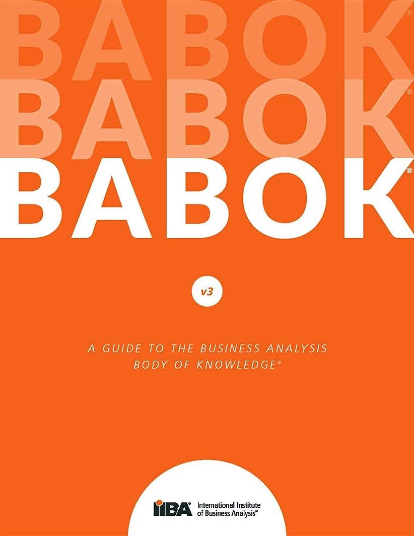 集団ミル電気A Guide to the Business Analysis Body of Knowledge? (BABOK? Guide) v3 (version) (English Edition)