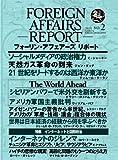フォーリン・アフェアーズ・リポート2011年2月10日発売号