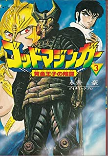 ゴッドマジンガー 3 (てんとう虫コミックス)