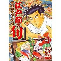 江戸前の旬 41―銀座柳寿司三代目 (ニチブンコミックス)
