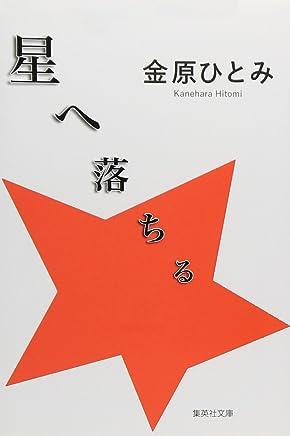 星へ落ちる (集英社)金原ひとみ