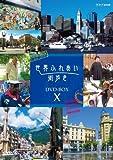 世界ふれあい街歩き DVD-BOXX[DVD]