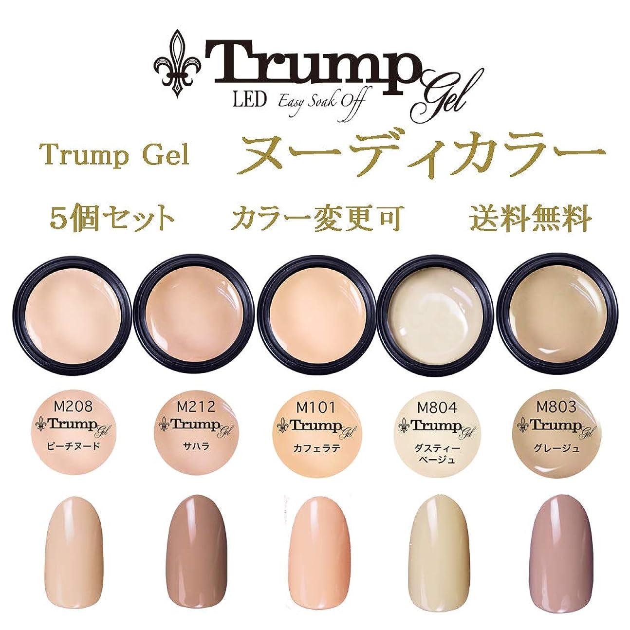 フロント侵略汚染日本製 Trump gel トランプジェル ヌーディカラー 選べる カラージェル 5個セット ベージュ ブラウン ピンク