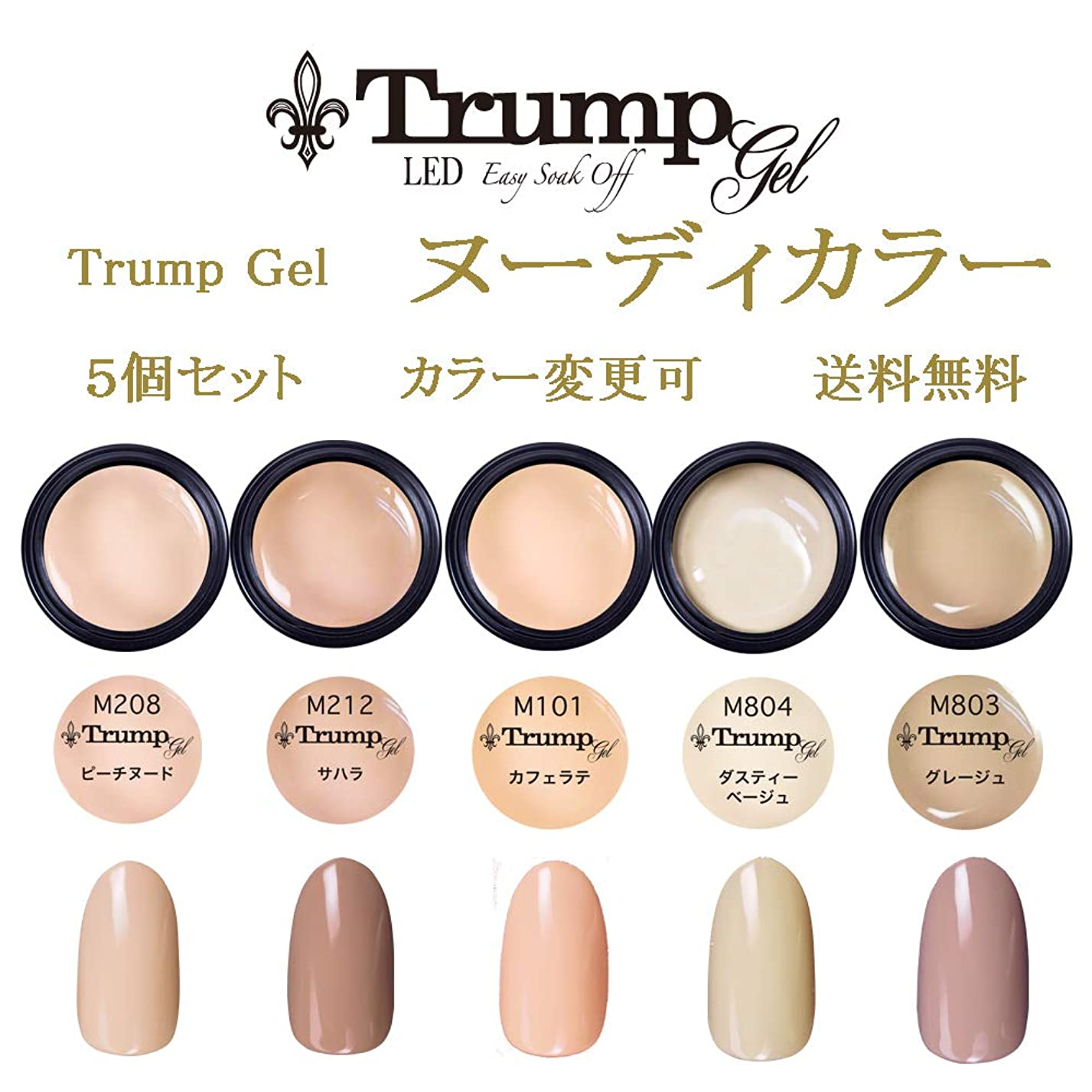 肘掛け椅子セールスマン郵便屋さん日本製 Trump gel トランプジェル ヌーディカラー 選べる カラージェル 5個セット ベージュ ブラウン ピンク
