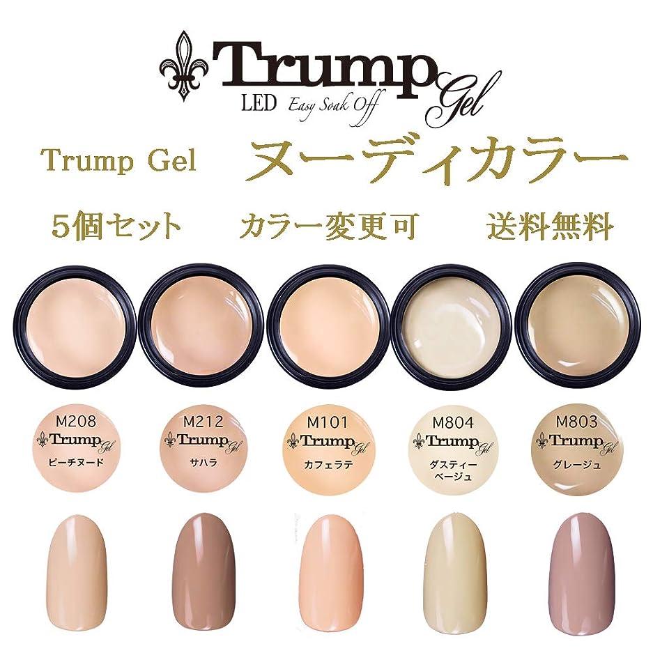 船酔いクラスペイン日本製 Trump gel トランプジェル ヌーディカラー 選べる カラージェル 5個セット ベージュ ブラウン ピンク