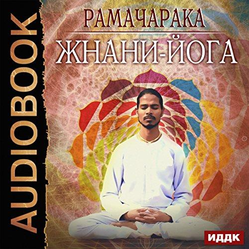 Jnani Yoga (Russian Edition) audiobook cover art