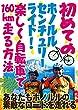 初めてのホノルルセンチュリーライド!楽しく自転車で160kmを走る方法