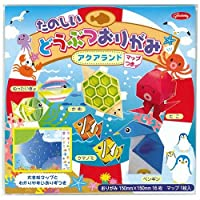 楽しい動物折紙アクアランド マップ付 NO.28-3793