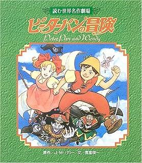 ピーターパンの冒険 (読む世界名作劇場)