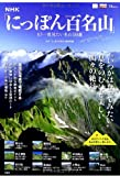 NHK「にっぽん百名山」 もう一度見たい名山10選 (TJMOOK)