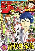 週刊少年ジャンプ(40) 2020年 9/21 号 [雑誌]